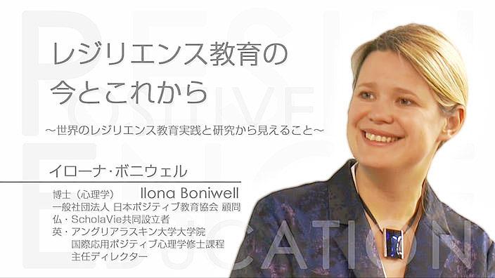 『レジリエンス教育の今とこれから』講師:イローナ・ボニウェル博士 Find!Active Learning内講座