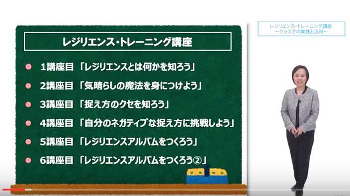 『『レジリエンス・トレーニング』講師:鈴木水季/イローナ・ボニウェル博士 Find!Active Learning内講座
