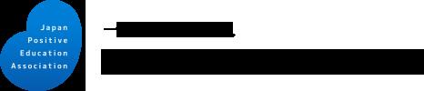 一般社団法人日本ポジティブ教育協会